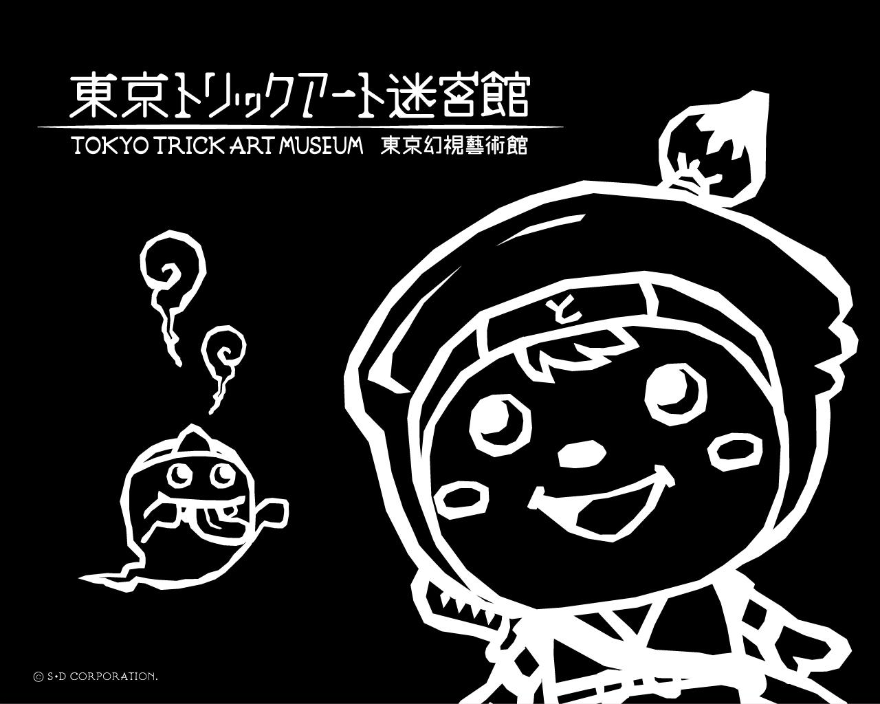 壁紙ダウンロード 東京トリックアート迷宮館