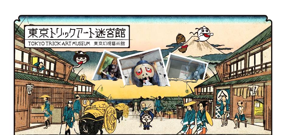 美術館「東京トリックアート迷宮館」のロゴの画像